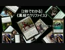 《MTGスタンダード》黒緑サクリファイスその3 《MO》.AdonoBouryoku