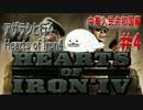 【HOI4】アザラシと行くHearts of Iron4 中華人民共和国編 Part4