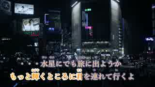 【ニコカラ】水星《DAOKO》(On Vocal)