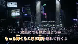 【ニコカラ】水星《DAOKO》(Off Vocal)