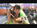 鍋フェスで萌え萌え食レポ・罰ゲームはくすぐり!