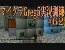【Minecraft】生声実況!マイクラGreg5入れて実況訓練part62
