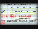 【カラオケ】クズの本懐OP「嘘の火花」(96猫)【TV Size】