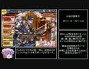 【ゆっくり実況】男達の千年戦争_Part21