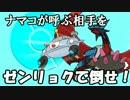 【ポケモンSM】楽しくガチるシングルレートpart3:ナマコマンダジバコ