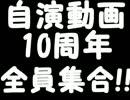 自演動画10周年前祝い&水銀1千万差記念