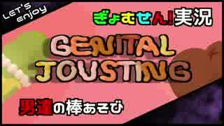 【単】Genital Joustingを四人でやってみた。【実況】
