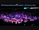 【エルゴ】第29回マシンローイング近畿大会 一般女子エリート【タイム】