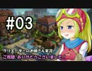 【DQB】クリエーターのお姉さん実況 03【物作り】