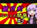 【Banished】結月村パパっと開発!!Part3【VOICEROID実況】