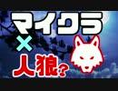 【マイクラ×人狼?】Minecraftで人狼っぽいことやってみたpart3【複数実況】