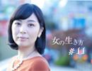 『女の生き方』#11 ゲスト:下村朱美(ミス・パリ・グループ代表) thumbnail