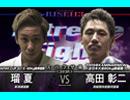 [無料] キックボクシング 2016.9.25 【RISE 113】OPファイト スーパーフェザー級(-60kg)<高田彰二 VS 瑠夏>