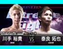 キックボクシング 2016.9.25 【RISE 113】第1試合 フェザー級(-57.5kg) <泰良拓也 VS 川手裕貴>