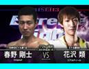 キックボクシング 2016.9.25 【RISE 113】第3試合 -72kg契約 <花沢 類 VS 春野剛士>