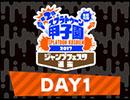【闘会議GP】第2回 Splatoon甲子園 ジャンプフェスタ選抜DAY1 決勝戦