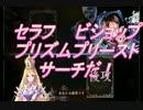 【シャドバ実況】セラフビショップ サーチは聖なる願いと熾天使だけ!