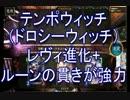 【シャドバ実況】テンポウィッチ(ドロシーウィッチ)攻撃タイプ