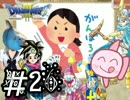 【FC版DQ3】祝30周年!初見でロト三部作制覇!【実況】part26