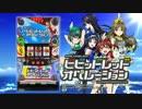 【パチスロ】ビビッドレッド・オペレーション  PV