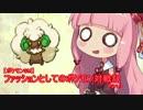 【ポケモンSM実況】ファッションとしてのポケモン対戦記 part.3