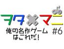ヲタ×マニ ~俺の名作ゲームはコレだ!~ #6【予告編②】