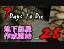 【ゾンビサバイバル】かろうじて生きてる【7Days To Die】28回