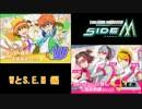 【ワケ生抜粋】sideMのキャラクター・CV紹介まとめ3【Wは2日目!】