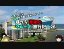 第86位:【ゆっくり】クルーズ旅行記 26 Allure of the Seas 出港 ブラブラ thumbnail