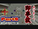 【マイクラ実況】10のステージを遊び尽くせ!! #9【平和の卵】