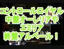【シャドバ実況】コントロールロイヤル アルベールでのフィニッシュ!