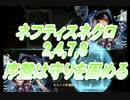 【シャドバ実況】ネフティスネクロ(2,4,7,8)序盤は盤面の処理を優先!