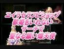 【シャドバ実況】エイラセラフビショップ 獣姫はいれない!