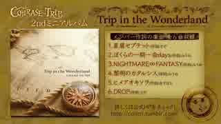 【こじとり】Trip in the Wonderland クロスフェード【2ndミニアルバム】