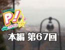 【第67回】高森奈津美のP!ットイン★ラジオ