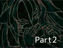 フリーゲーム「ゆりかごの夢」実況プレイ【part2】