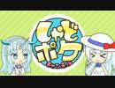 【ポケモンSM】しゃどポケチャンネル第0回【Shadowverse】