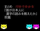 43 まとめ 『誰が日本人に漢字の読みを教えたか』 前篇