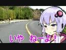 第46位:【ZX-6R】x【結月ゆかり】ぷちツーリング浜名湖 【2】