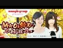 M・A・Oと鈴木 ~傾いて候~ #42 (2017.01.15)
