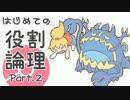 【ポケモンSM】はじめての役割論理 Part.2【アクジキング】