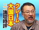小飼弾のニコ論弾時評1月9日号『世の中には良いクレームと悪いクレームがある! 日本人はクレーム慣れしなさすぎ!!』