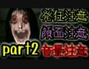 【 オトギリ実況 】 最高に気が狂いそうになる地下室 part2