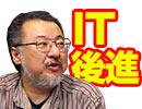 【会員限定】小飼弾の論弾1月9日号「IT先進国なわけじゃない日本の事情とローグ・ワンのここがダメ!」