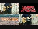 【うらら迷路帖OP】夢路らびりんすを弾いてみた【ギター】
