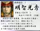 明智光秀奮闘記 【蒼天録 実況】 第弐回