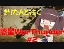 きりたんと往く惑星WarThunder #2