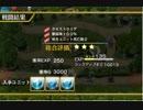 千年戦争アイギス 覚醒の宝珠 一角獣騎士☆3 女性ユニットのみ