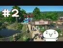【Planet Coaster】ラグオル遊園地をつくろう!02【ゆっくり実況】