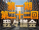 【第一期】第二十ニ回我々議会【TS録画】